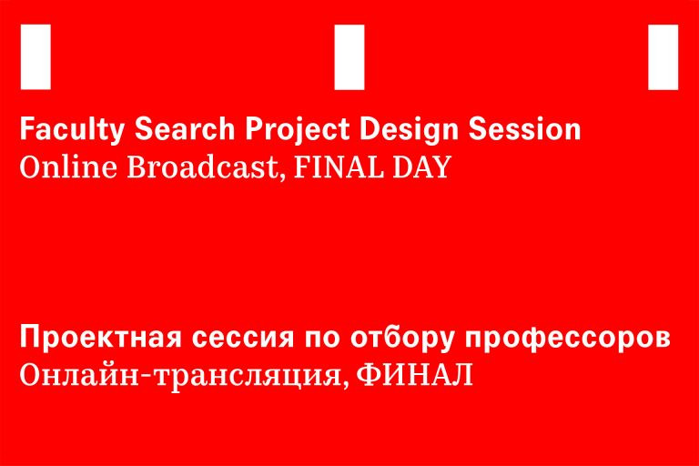 Project Design Session 2018